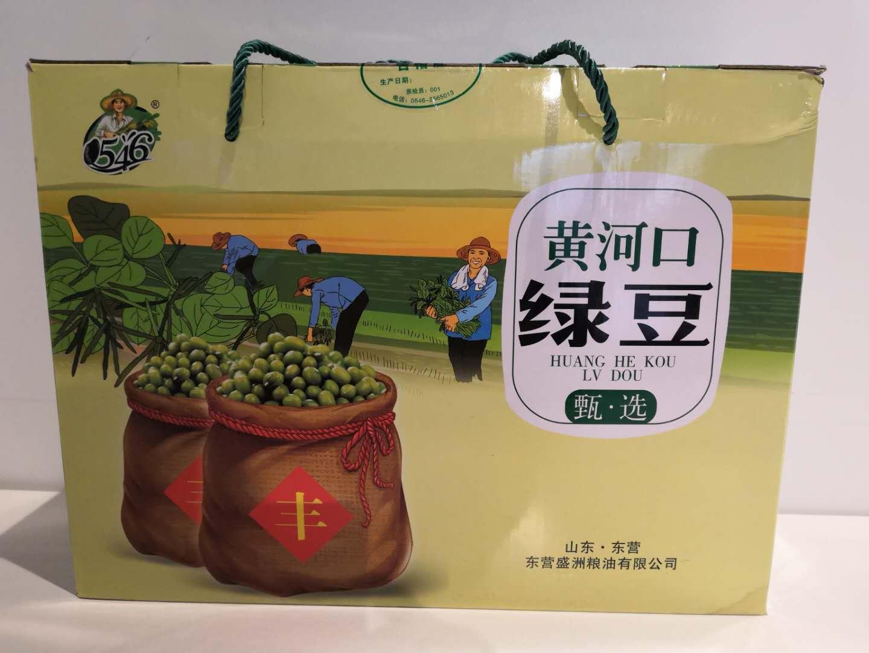 黄河口绿豆